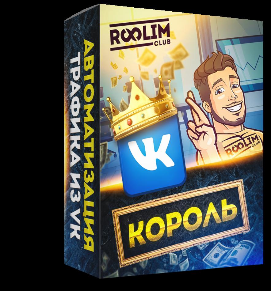 "Права перепродажи + Видеокурс ""Король VK"""